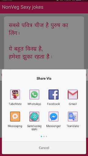娛樂必備免費app推薦|NonVeg Sexy Jokes線上免付費app下載|3C達人阿輝的APP