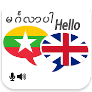 Myanmar English Translator