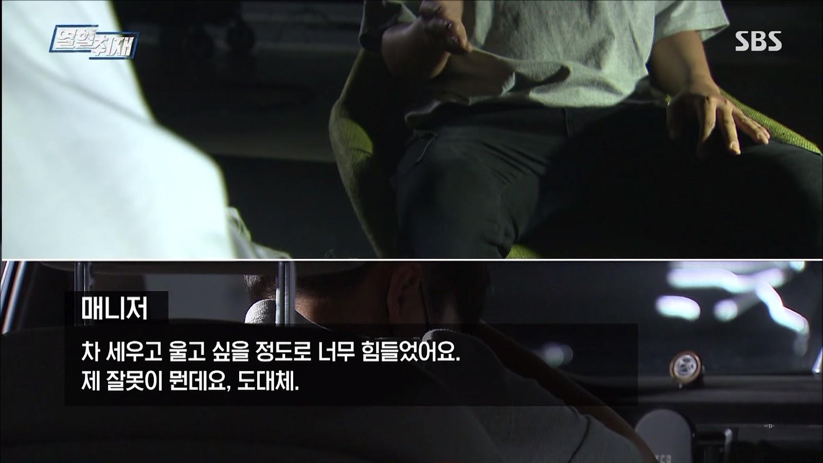 lee soon jae exmanager 4