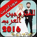 للمتزوجين العرب 2016 icon