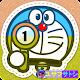 01 大雄的恐龙 (app)