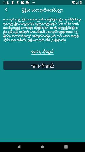 BayDin - u1031u1017u1012u1004u1039 Screenshots 3