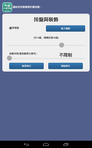 玩免費教育APP|下載中餐烹調丙級學科技能檢定測驗 app不用錢|硬是要APP