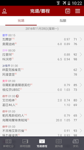 7M篮球比分 screenshot 4