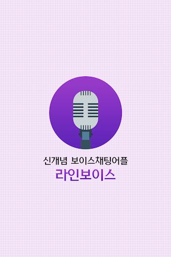 라인보이스 - 미팅 조건 채팅 만남 이성친구전화로만들기