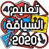 تعليم السياقة بالمغرب - Sya9a Maroc 2020