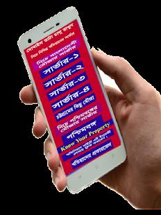KHOTIAN খতিয়ান দেখুন এপসে, বাংলাদেশ ও পশ্চিমবঙ্গ