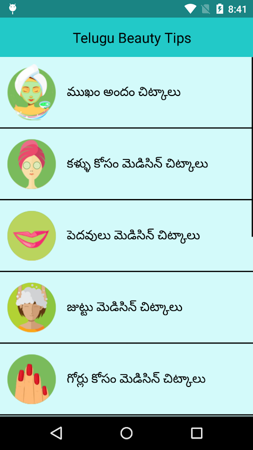 Telugu Beauty Tips Screenshot
