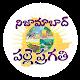 Pallepragathi Nizamabad Download for PC Windows 10/8/7