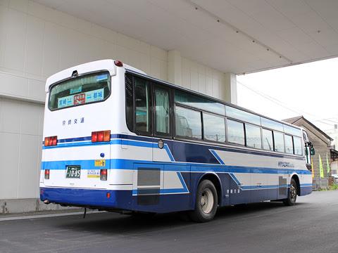 宮崎交通「特急 宮崎・宮崎空港~都城線」 1085 リア