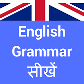 English Grammar - Learn, refer English from Hindi
