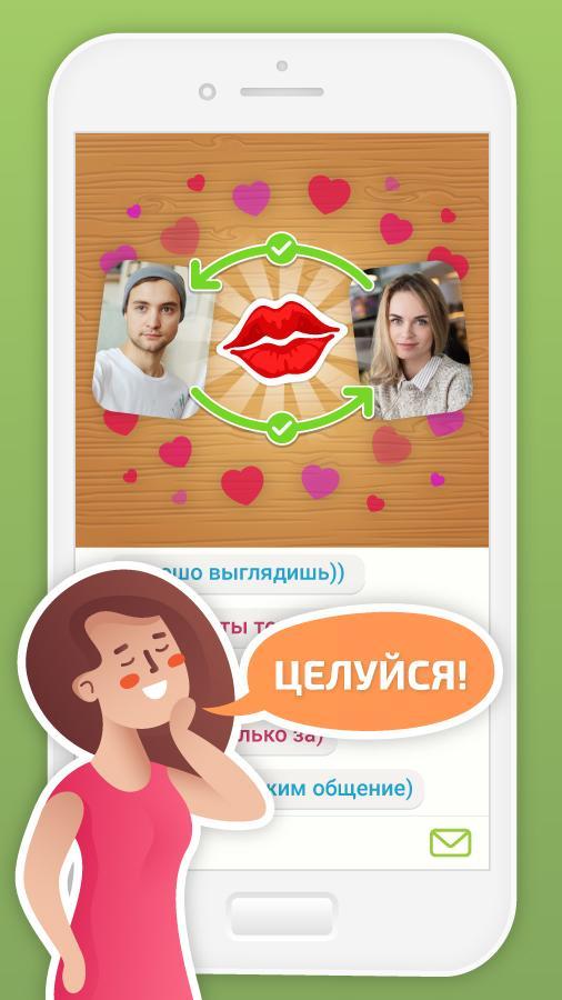 как обновить игру целуй и знакомься