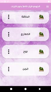 Abdullah Awad Al - Juhani whole Koran - náhled