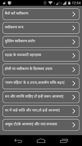 Vashikaran Vidhya वशीकरण