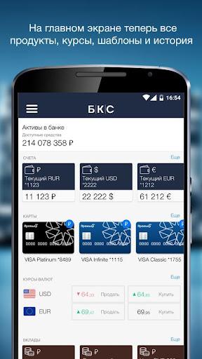 БКС Онлайн screenshot 6
