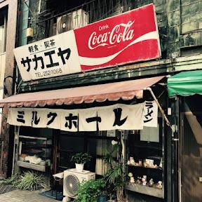 【日本麺紀行】正統派の中華そばを味わえる昭和20年創業の名店 / 神田の老舗食堂「栄屋ミルクホール」