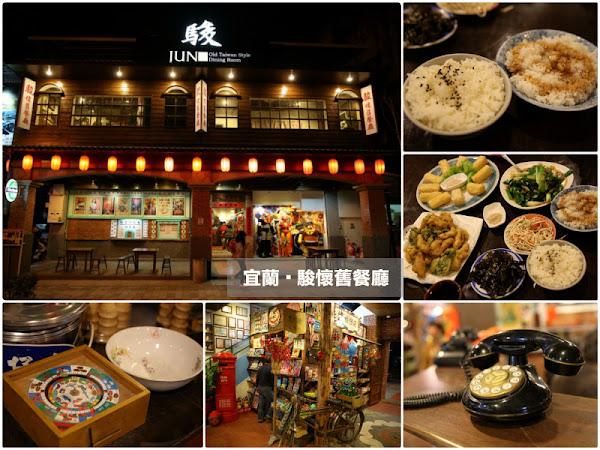 《駿 JUN》道地口味、用料實在又好吃!大推薦!