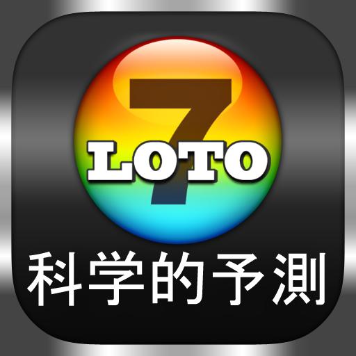 财经のLOTO 7 科学的予測 LOGO-記事Game
