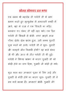 Shiva Mahima - náhled