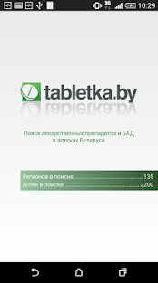 tabletka.by- screenshot thumbnail