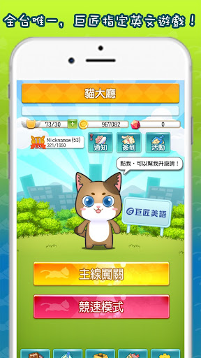 Running Cat - 跑貓單字王