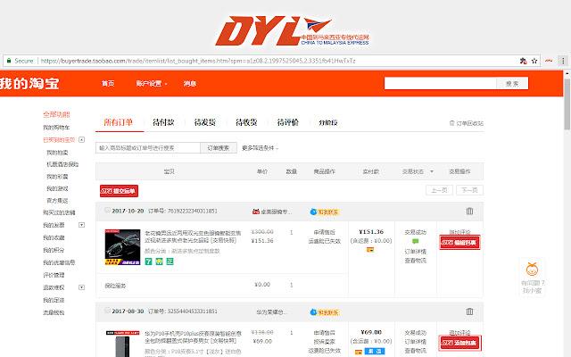 DYL EXPRESS 中马集运仓