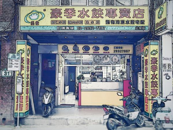 豪季水餃專賣店