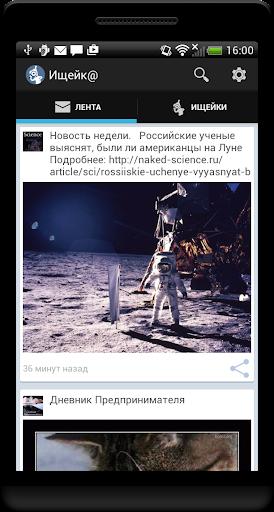 Ищейка Вконтакте