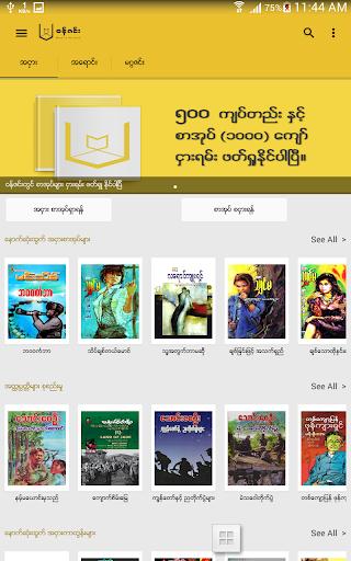 Wun Zinn - Myanmar Book 3.4.8 screenshots 10