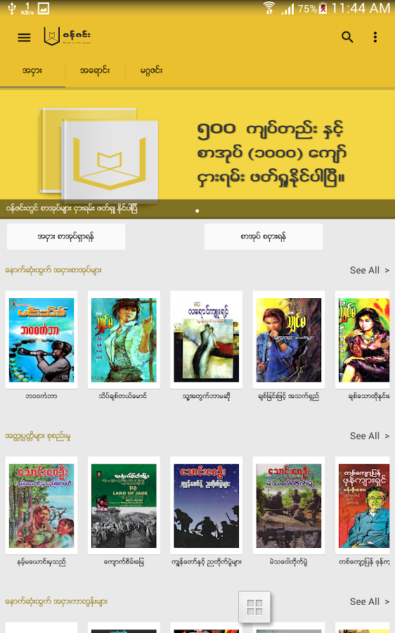 Wun Zinn - Myanmar Book- screenshot