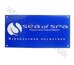 """Photo: Табличка с названием компании для интернет-магазина Израильской косметики Мертвого моря - """"Sea of SPA"""". Синий акрил, гравировка, затирка белой краской"""