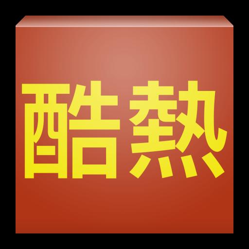台灣即時酷熱指數 (防範熱傷害) 天氣 App LOGO-硬是要APP