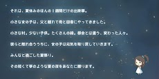 昭和夏祭り物語 ~あの日見た花火を忘れない~のおすすめ画像4