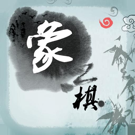 中國象棋-殘局大師版(殘局、聯機pk、打譜全功能版) 棋類遊戲 App LOGO-硬是要APP