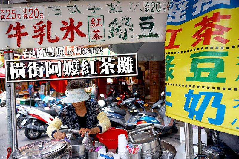 豐原古早味飲料攤,橫街阿嬤紅茶攤
