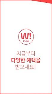 위포인트 - 다이소/명태어장/봉구스밥버거 멤버십 - náhled