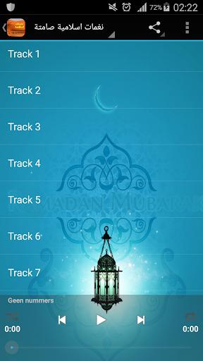 نغمات اسلامية صامتة