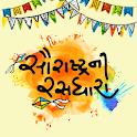 Saurashtra ni Rasdhara- Lok Dayro App(Lok-Sahitya) icon