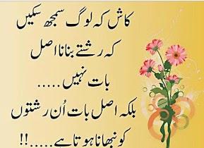 New Urdu Poetry - screenshot thumbnail 14
