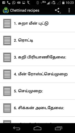 Chettinad Recipes தமிழ்