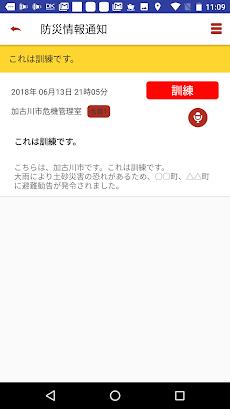 かこがわ防災アプリのおすすめ画像3