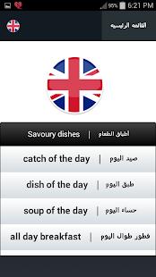 تعلم الانجليزيه - náhled