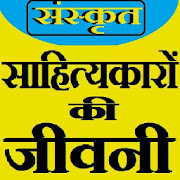 Sanskrit Writers Biographies in Hindi