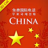 ChinaCall 무료 중국 전화