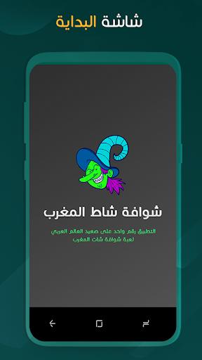 Chwafa Chat Maroc Prank v3.0.chwafa screenshots 4