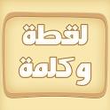 لقطة و كلمة (كلمات متقاطعة) icon