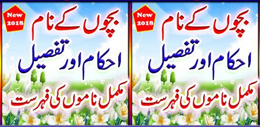 Muslim Name Girls Urdu Advice - Apps on Google Play