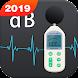 騒音計 - デシベルメーター、騒音検出器 - Androidアプリ