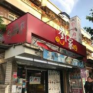 石門劉家肉粽(石門店)