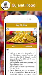 Gujarati Food Recipe   गुजराती खाना विधि हिंदीमे - náhled